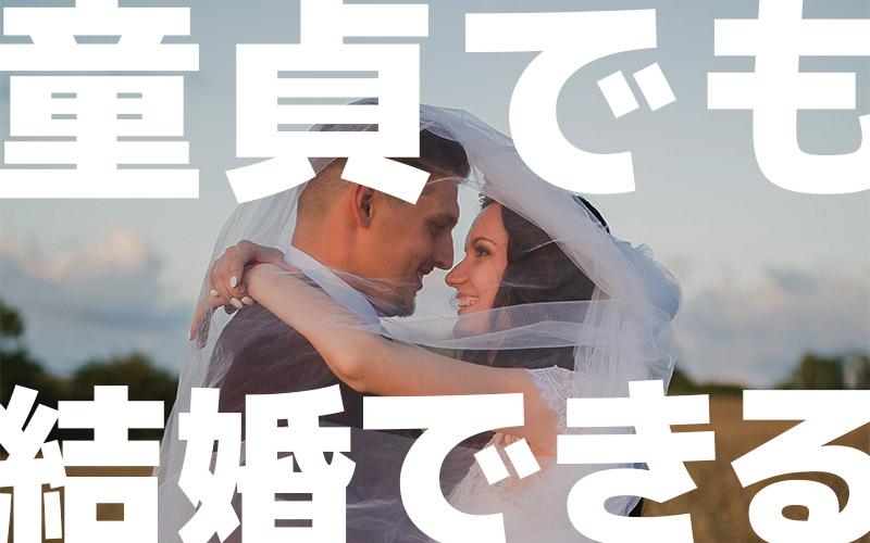 童貞でも結婚可能!婚活方法を教える!