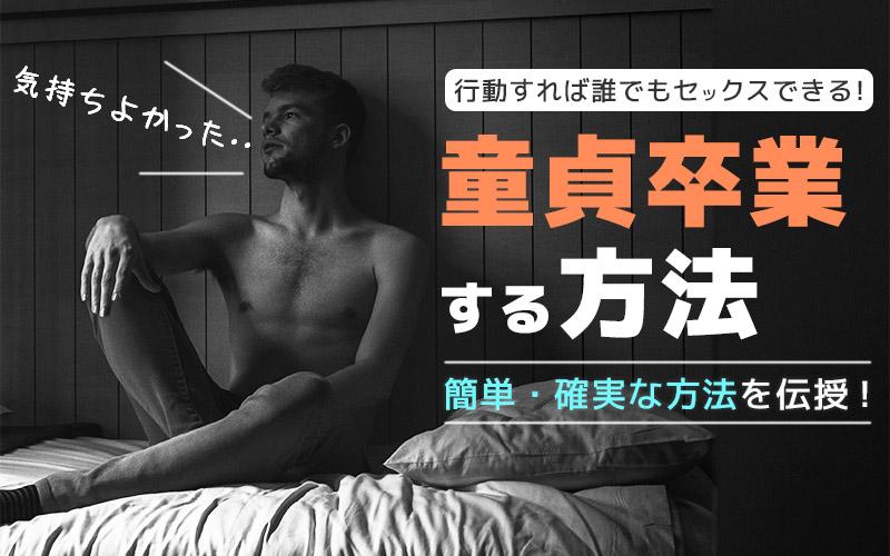 【童貞卒業したい】童貞を捨てたい君へ早く脱童貞する方法と手順を本気解説!